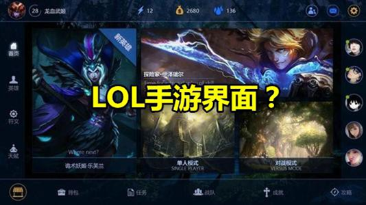League of Legends: Riot Games and Tencent are completing the final steps to launch LoL Mobile and are recruiting Test Game people 1