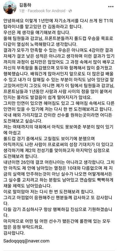 League of Legends: Transfer of LCK - Clid, Bdd, Rascal officially joined Gen.G, Khan is Free Agents, SKT is still negotiating with kkOma, cvMax is banned 3