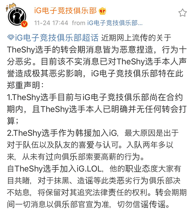 League of Legends: IG made the announcement about TheShy's transfer 2