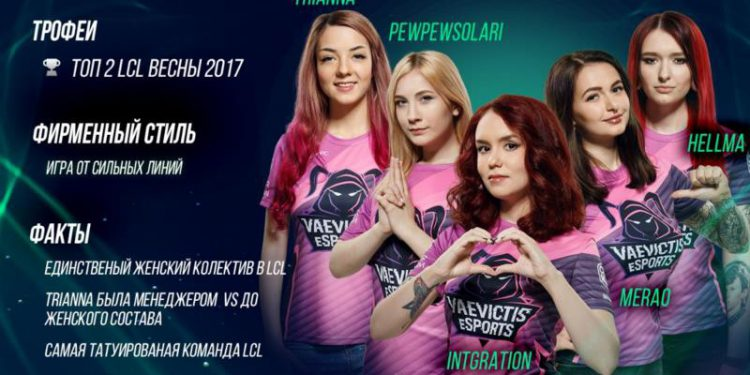 Vaevictis esports - all-female LoL team was officially eliminated from the professional tournament