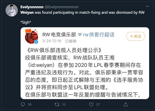 Weiyan Match Fixing