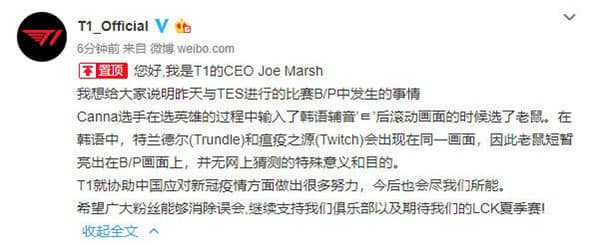 """Shock: Faker and Canna are criticized by LPL fans as """"fake, insolent"""", suspected for mocking China as """"pandemic"""" 5"""