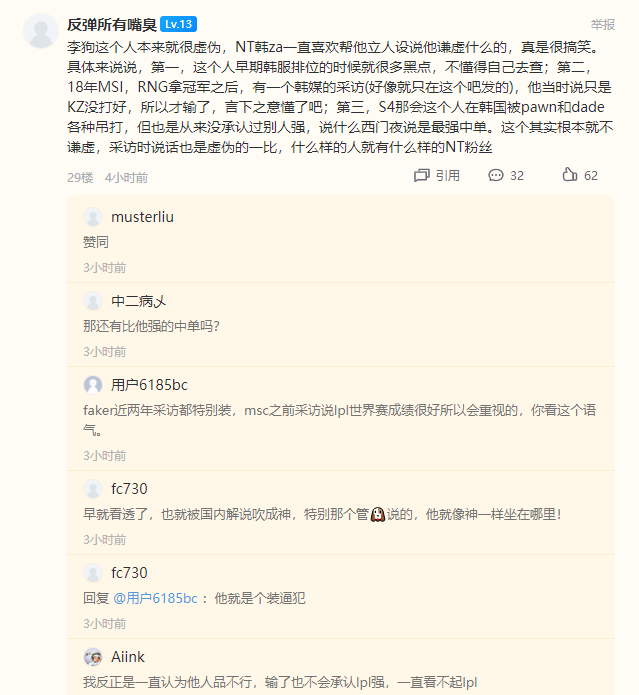 """Shock: Faker and Canna are criticized by LPL fans as """"fake, insolent"""", suspected for mocking China as """"pandemic"""" 4"""