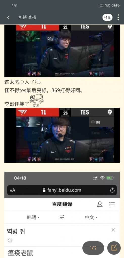 """Shock: Faker and Canna are criticized by LPL fans as """"fake, insolent"""", suspected for mocking China as """"pandemic"""" 3"""