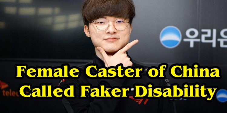 Faker Disability