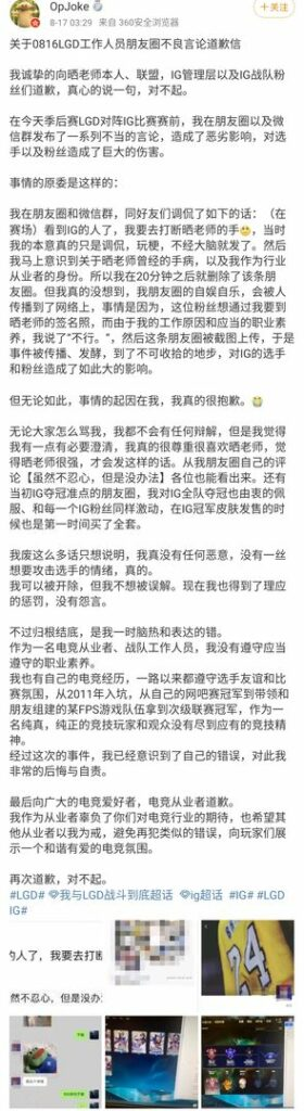 """Declaring to """"break TheShy's Arm"""", LGD Gaming Staff Was Subsequently Fired"""
