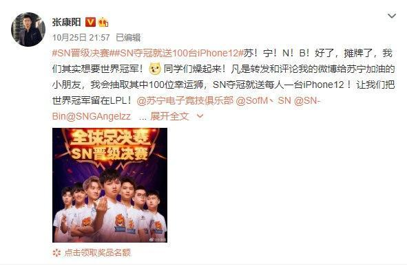 Suning President giveaway one hundred iPhone 12 to fans if wins Worlds 2