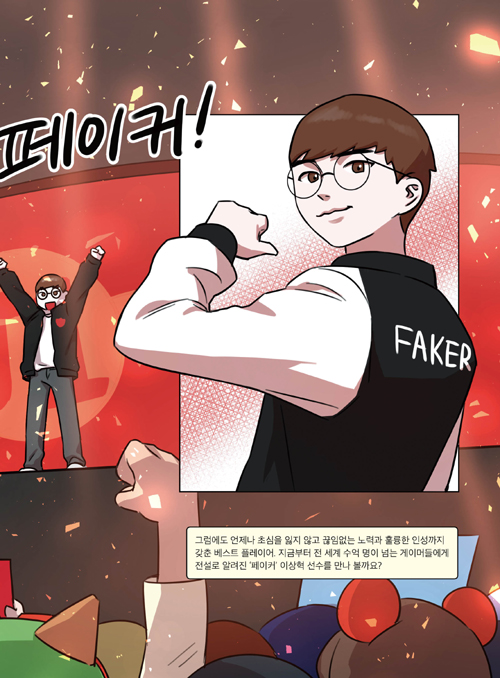 League of Legends: Comic about Faker to be Released in Korea on 7th December 3