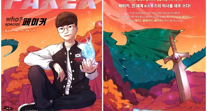 League of Legends: Comic about Faker to be Released in Korea on 7th December 1