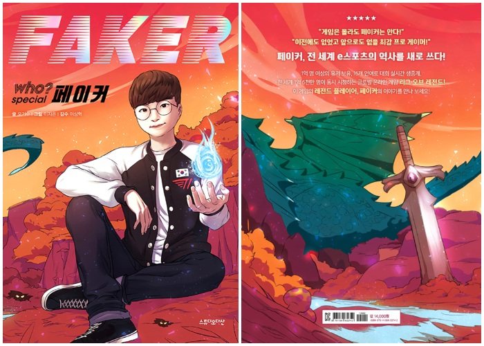 League of Legends: Comic about Faker to be Released in Korea on 7th December 2