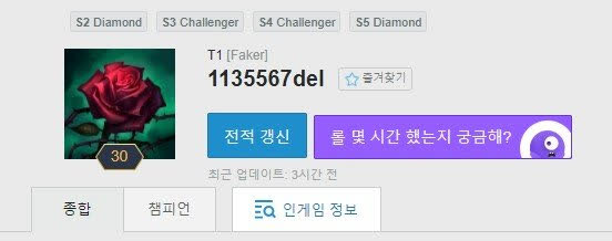 SKT T1 Faker account is being sold for $40,000 1