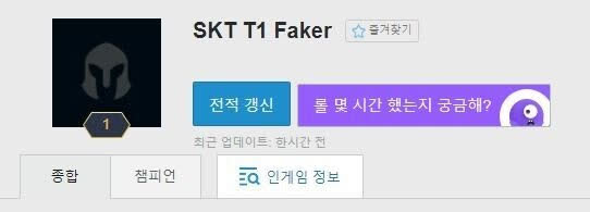 SKT T1 Faker account is being sold for $40,000 2
