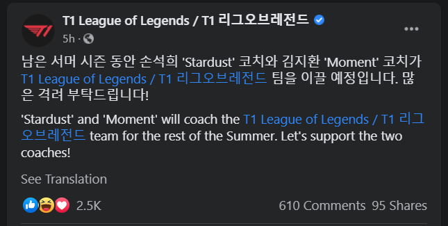T1 surprisingly announced the replacement of Coach Zefa and Daeny 2