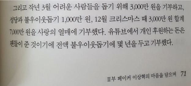 Faker spent all his donations from fans and more than 62.000USD on charity activities 2