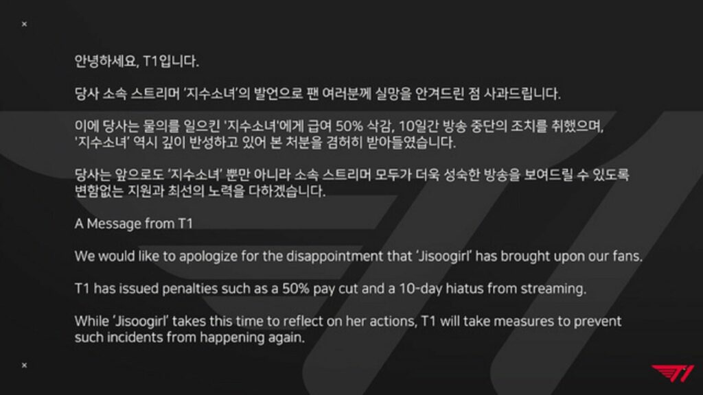 Streamer JisooGirl contract with T1 was finally terminated for supporting KT publicly 2