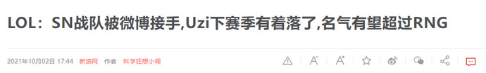 Suning officially changed its name to Weibo and rumors about Uzi joining SN? 3